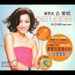 Chen Mo De Zong Rong 2000 Sammi Cheng