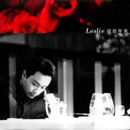 这些年来 1998 Leslie Cheung (张国荣)