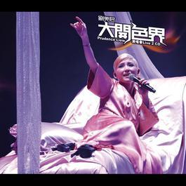 Da Kai Se Jie Yan Chang Hui 2008 Prudence Liew (刘美君)