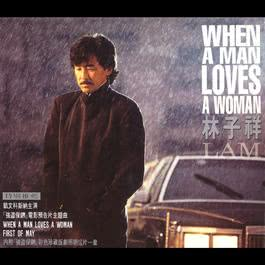 When A Man Loves A Woman 2012 George Lam