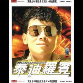 Teddy Robin 1998 Teddy Robin (泰迪罗宾)