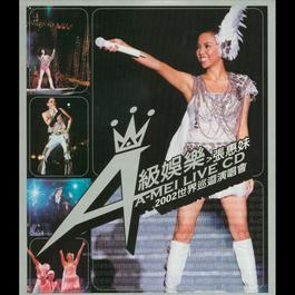 Liao Bu Qi 2003 AMei