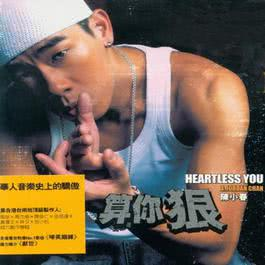 Heartless You 2003 Jordan Chan (陈小春)
