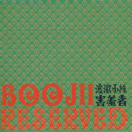 Reserved 2010 波激小丝
