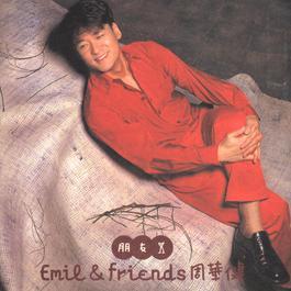 朋友 1997 Emil Wakin Chau (周华健)