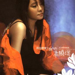我也会爱上别人 2004 Winnie Hsin (辛晓琪)