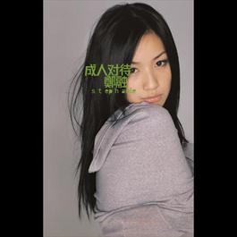成人对待 2005 Stephanie Cheng (郑融)