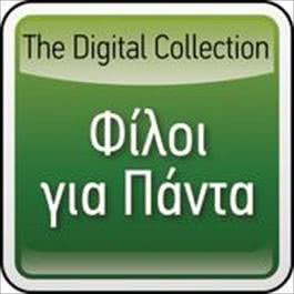 The Digital Collection 2008 Fili Gia Panta