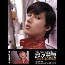 Xin Zhao Mei Hui 2006 Kenny Kwan