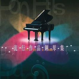 Liu Hang Zuo Pin Gang Qin Ji 2012 Instrumental Music