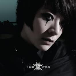 The Saviour 2014 王若琪