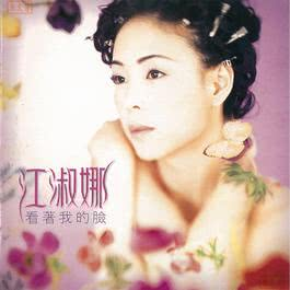 Unpredictable Love 1994 江淑娜