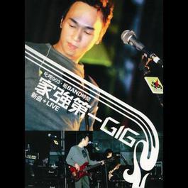 Chi Zha 903 Zu Band Shi Jian Jia Qiang Di Yi Gig (New Songs + Live) 2003 Ste Wong  (黄家强)