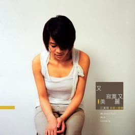 Beautiful But Lonely 2014 Maggie (江美琪)