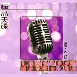 Ji Pin Tian Die Ting Nu Sheng 2011 Various Artists
