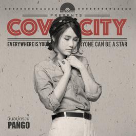 ฉันอยู่ตรงนี้ 2016 Pango