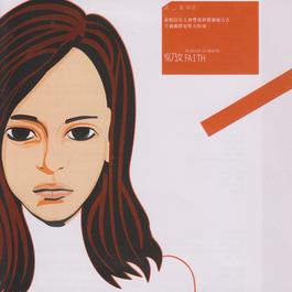 杨乃文第一张精选集 2004 Faith Yang (杨乃文)