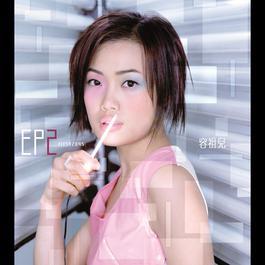 Bu Rong Cuo Shi 2000 Joey Yung