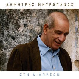 Sti Diapason 2008 Dimitris Mitropanos