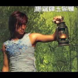 玉蝴蝶 (Prelude) 2001 谢霆锋