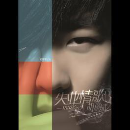 失業情歌 2009 胡彥斌