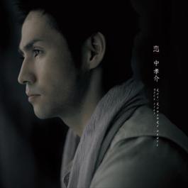 戀 2009 中孝介