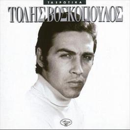 Ta Erotika 2008 Tolis Voskopoulos