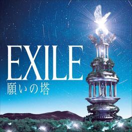 Negai no tou 2011 EXILE