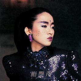 Si Huo Tan Ge 2014 Anita Mui (梅艳芳)
