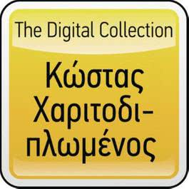 The Digital Collection 2008 Konstandinos Haritodiplomenos