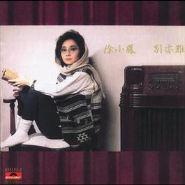 Bie Yi Nan 1988 Paula Tsui