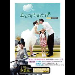[Ring Ring Bell] Original Soundtrack 2013 Various Chinese Artists