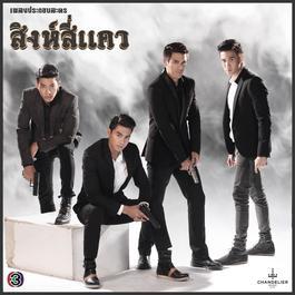 อัลบั้ม เพลงประกอบละคร สิงห์สี่แคว-(Ost.Sing Si Khwae)