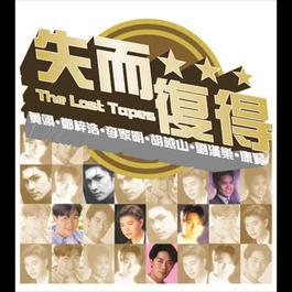 The Lost Tapes - Chu Qian Zhen + An Ni Bo + Yuk Chui Lau + Jing Zou + Cui Ling Wang 2006 Various Artist