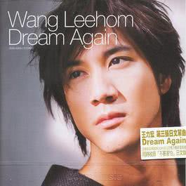 Dream Again 2004 Leehom Wang (王力宏)