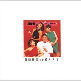 Lou Shi Feng & Ten Women 1991 Daniel Luo (罗时丰)