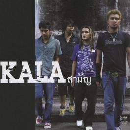 สามัญ 2005 Kala