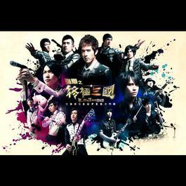 Jiang Bian Zhi [ Zhong Ji San Guo ] San Tuan Ding Li SUPER Da Dou Zhen 2009 Various Artist