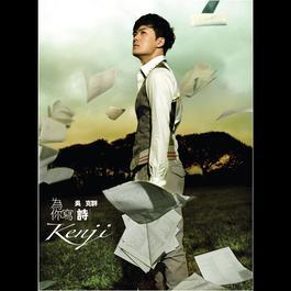 Wei Ni Xie Shi 2008 Kenji Wu (吴克羣)