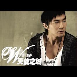 Promised Land 2008 Will Liu (刘畊宏)