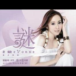 Mystery 2006 Evonne Hsu