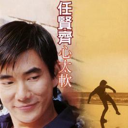 心太软 1996 Richie Jen (任贤齐)