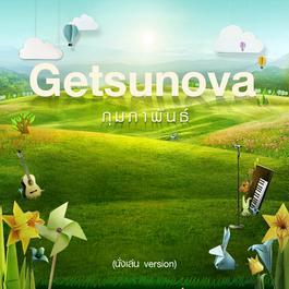 เพลง Getsunova