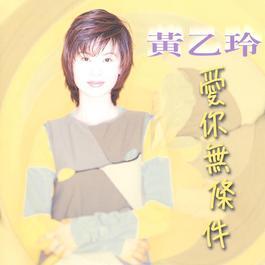 Ai Ni Wu Tiao Jian 1997 Yee-ling Huang (黄乙玲)