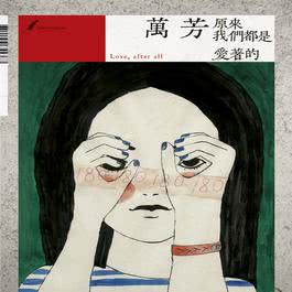 Yuan Lai Wo Men Dou Shi Ai Zhe De 2012 万芳