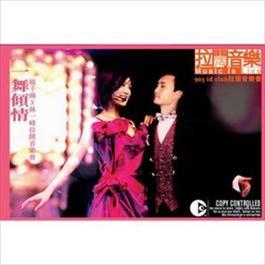 Miriam Yeung + Chet Lam Music is Live 2005 Miriam Yeung (杨千桦); Chet Lam (林一峰)