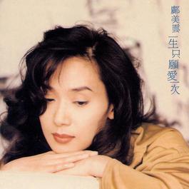 Yi Sheng Zhi Yuan Ai Yi Ci 1993 鄺美雲
