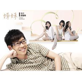 Sister - Original Soundtrack 2013 Various Artists