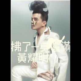 Bi Le Yi Shen Hai Man 2011 Anthony Wong (黄耀明)