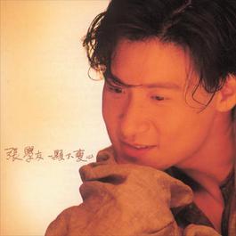 Yi Ke Bu Bian xin 1991 Jacky Cheung (张学友)